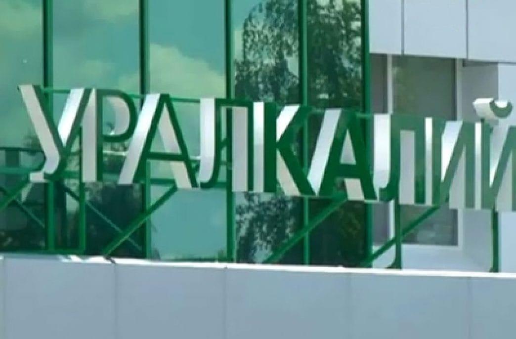 «Уралкалий» стал лауреатом премии за достижения в области управления человеческим капиталом