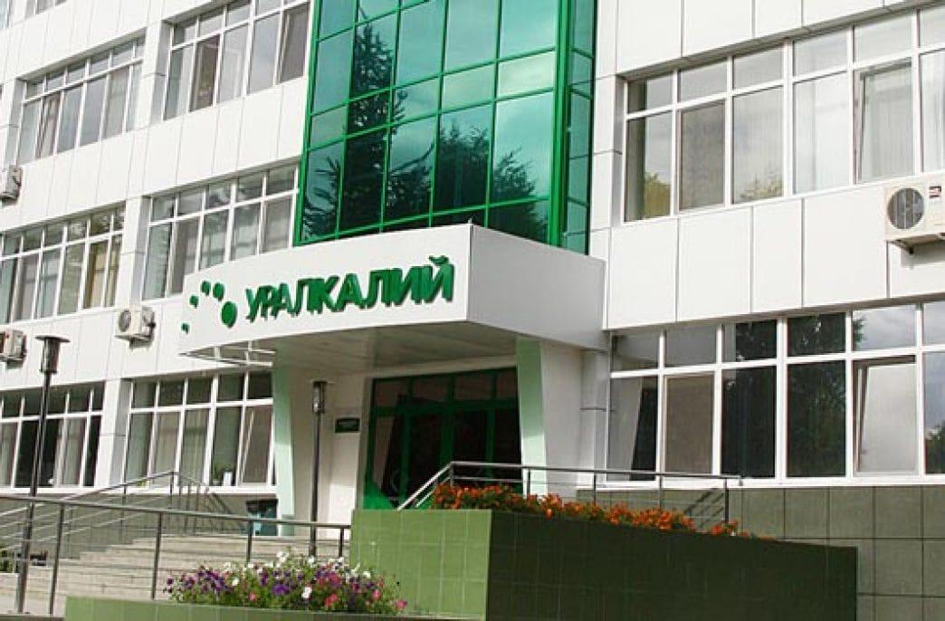 «Уралкалий» в 2014 году увеличил выпуск хлоркалия на21%