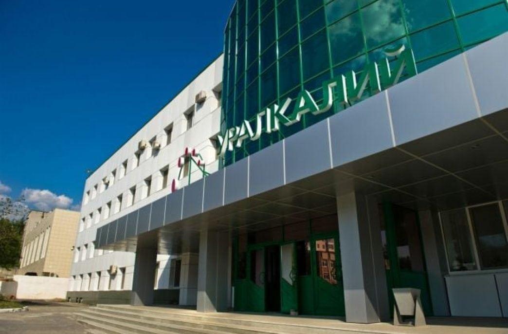 Восемь международных банков предоставили кредит «Уралкалию» в размере 0 млн