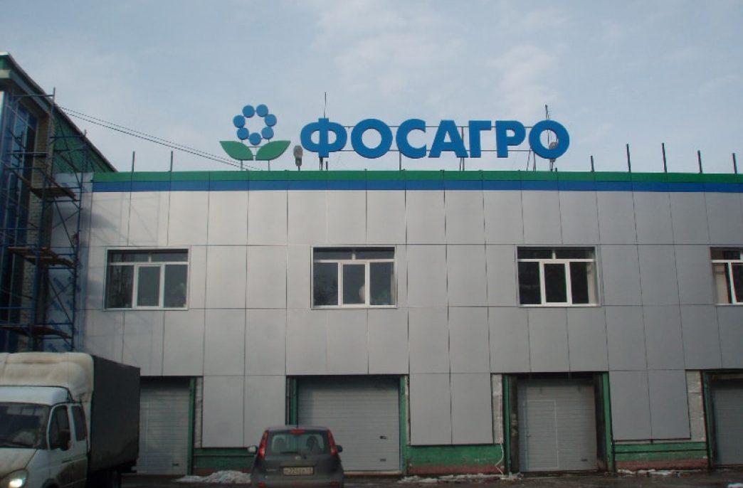 «Фосагро» в 1 полугодии 2015 года на 9,7% увеличило производство удобрений