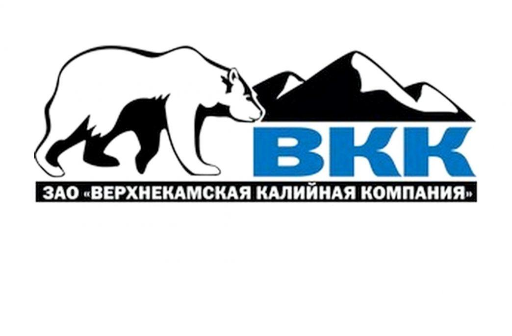 10–летие компании ЗАО «Верхнекамская калийная компания»