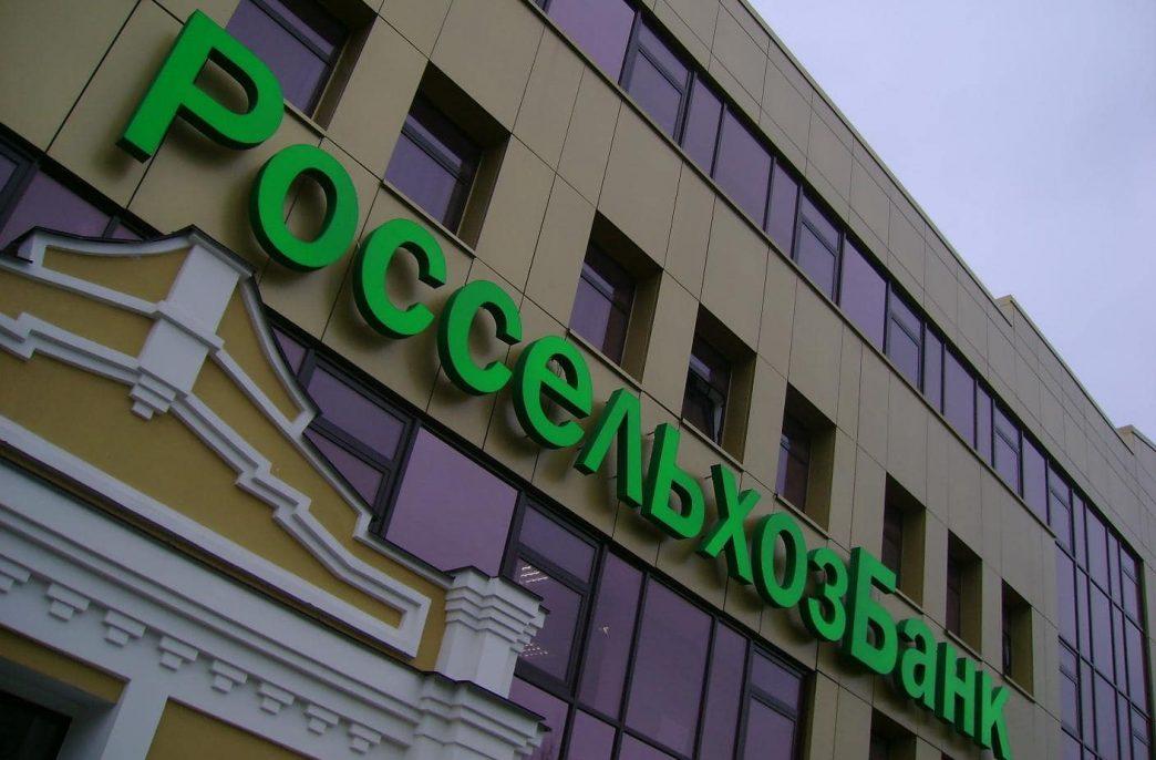 Россельхозбанк предоставил 5 млрд. рублей на сезонные работы в Пензенской области