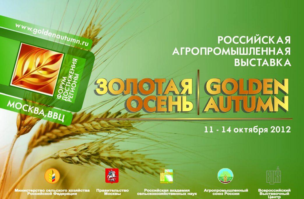 Компания «Щекиноазот» – на главном агропромышленном форуме страны