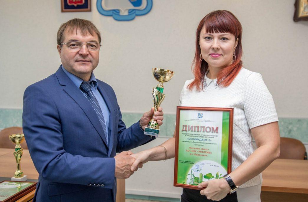 Пермский «Азот» победил в конкурсе «Экоимидж-2016»