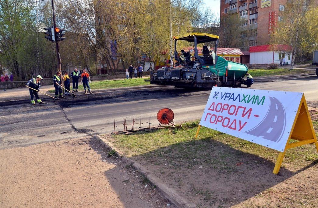 Компания Уралхим вновь спонсирует ремонт дорог в Кирово-Чепецке
