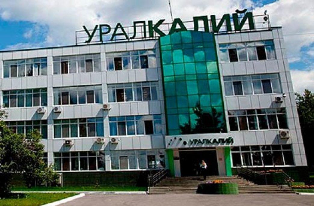 «Уралкалий» будет судиться с ФНС за наложение дополнительных платежей в 980 млн. рублей