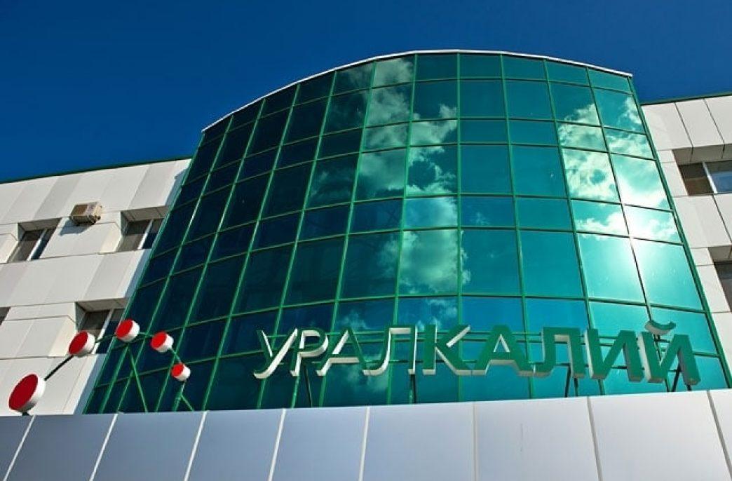 «Уралкалий» выплатил 730 млн. долларов на досрочное погашение кредитов
