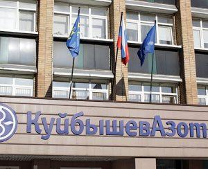 Итоги работы ПАО «КуйбышевАзот» за 1 полугодие 2017 года