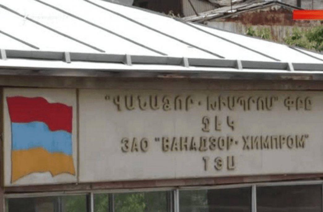 В Армении оставленный на закрытом заводе аммиак может вызвать массовые отравления среди населения