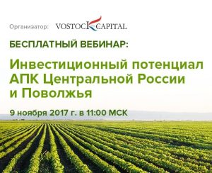 Вебинар: Инвестиционный потенциал АПК Центральной России и Поволжья