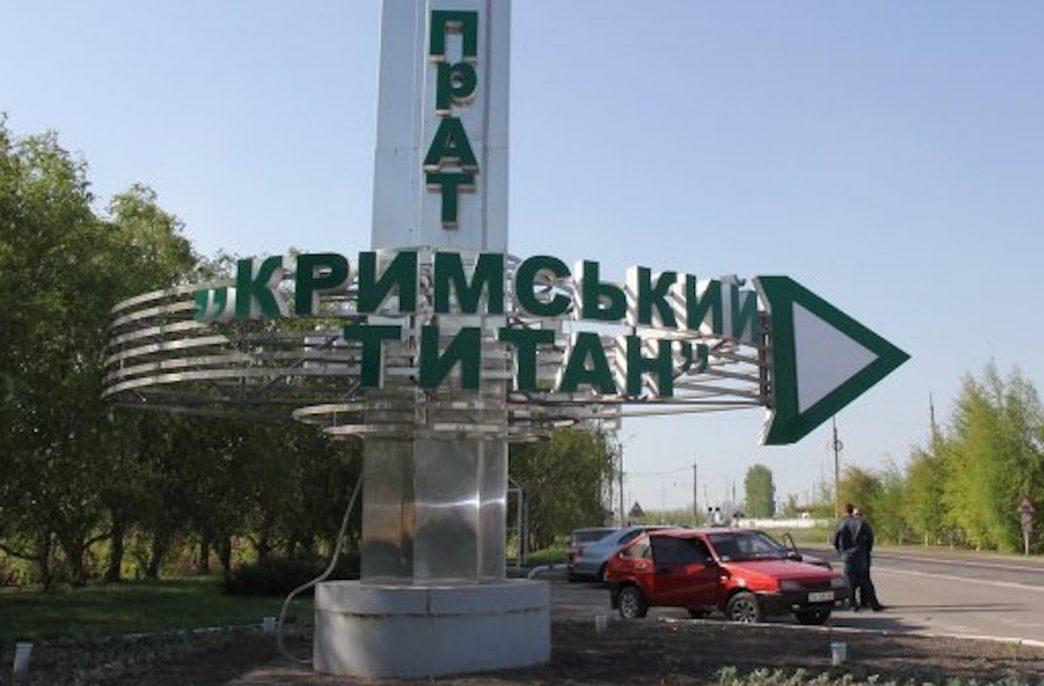 «Крымский титан» диверсифицируется в сторону NPK