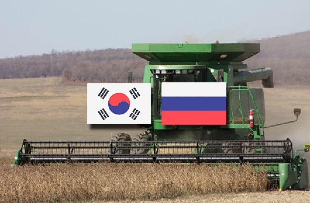 Южная Корея и Россия обсудят сотрудничество в области сельского хозяйства