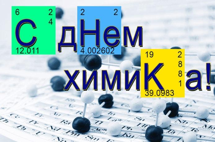 C Днем химика!
