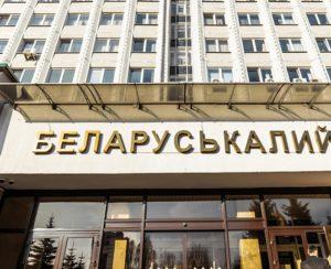 Migao и «Беларуськалий» начали строить совместный завод