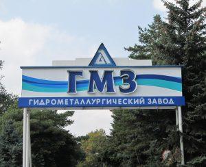Гидрометаллургический завод получил нового владельца