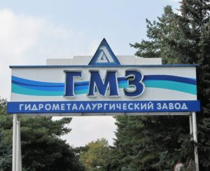 Гидрометаллургический завод выйдет на полную мощность в декабре