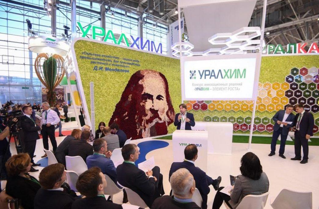 «Уралхим» проводит конкурс стартапов
