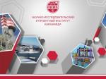 НИИК представит новые разработки и технологии