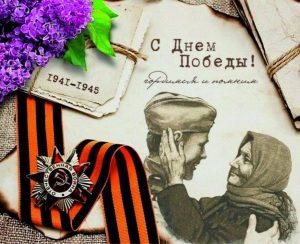 С наступающим Днем Победы!