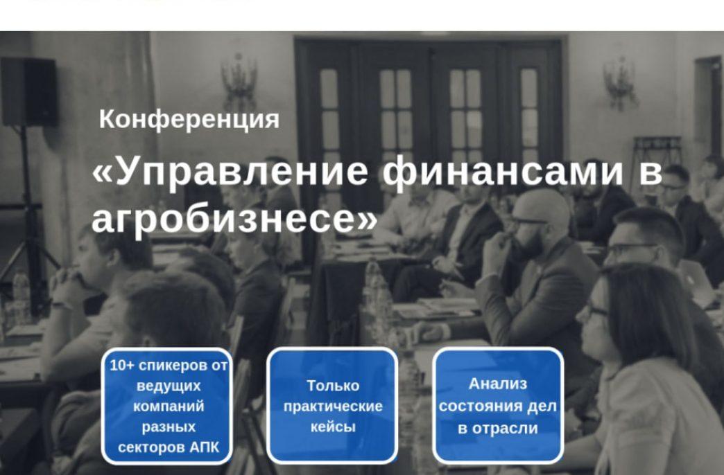 В Москве обсудят финансовое планирование в агропроме