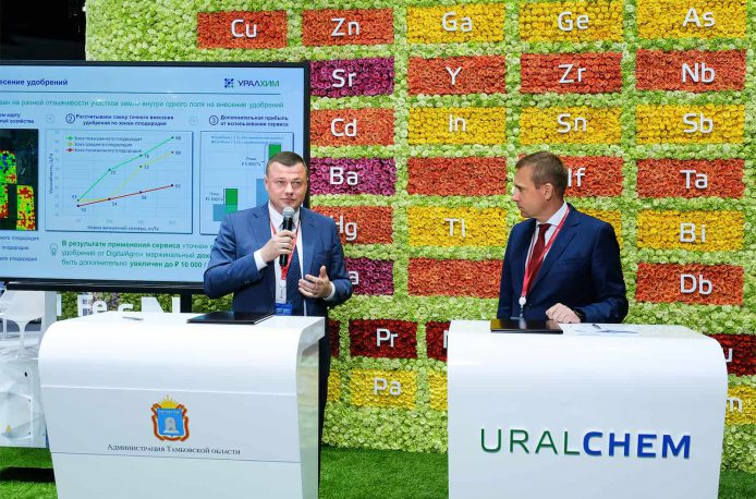 «Уралхим» намерен содействовать цифровизации агропромышленного комплекса