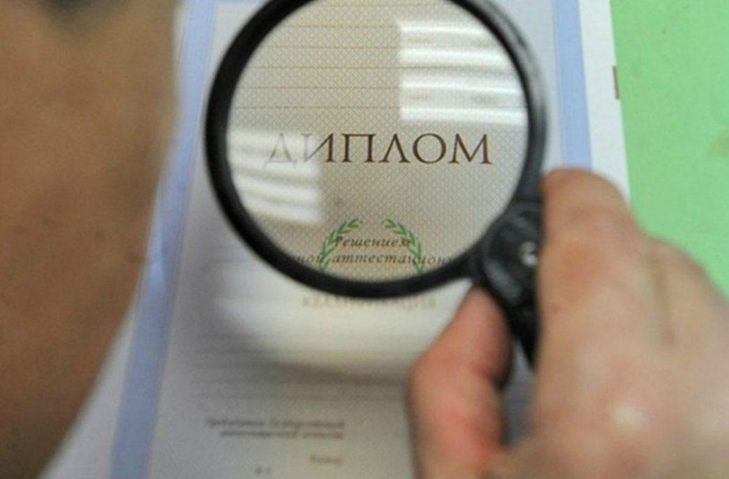 В «Уралкалии» выявлены сотрудники с поддельными дипломами