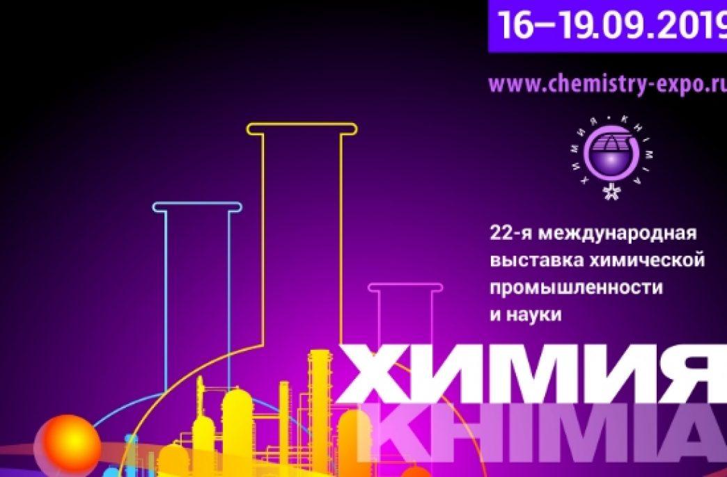 «Уралхим» представит свою продукцию на выставке «Химия-2019»