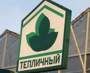 «Эко-Культура» интересуется комбинатом во Владимире?