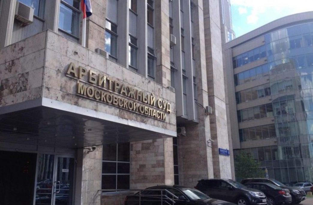 Администрация Щелково подала иск к «Щелково Агрохиму»