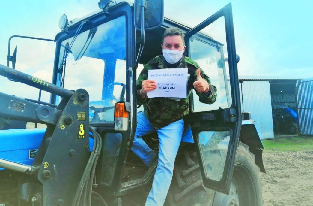 «Уралхим» участвует во всероссийском флешмобе аграриев