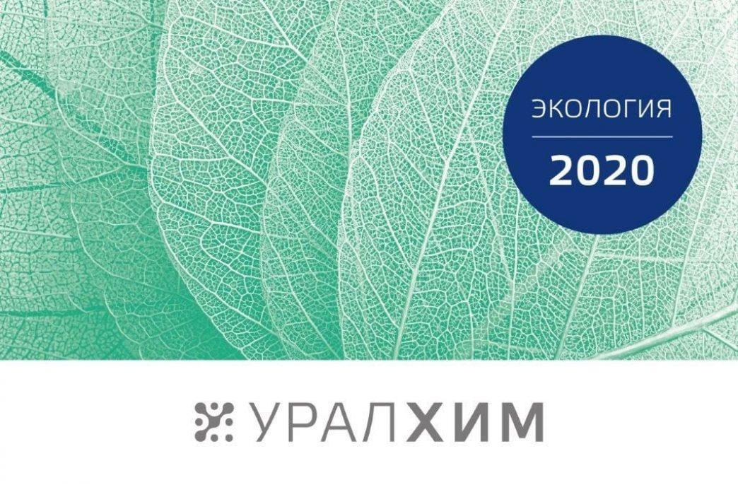 «Уралхим» увеличил инвестиции в экологические проекты почти в 2,5 раза