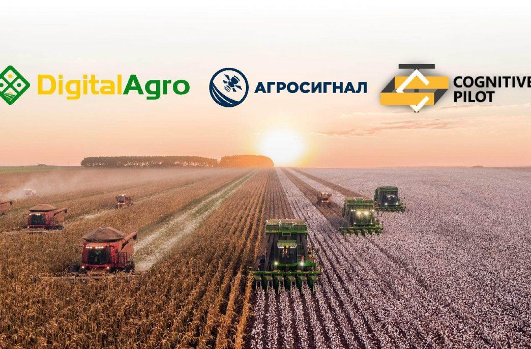 Digital Agro, «Агросигнал» и Cognitive Pilot цифровизируют сельское хозяйство
