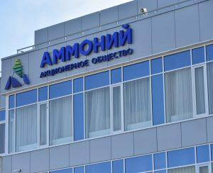 «СДС Азот» стал собственником «Аммония»