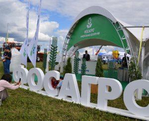 «ФосАгро-Регион» поддерживает сельское хозяйство в Рязанской области