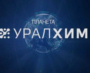 «Уралхим» провел онлайн-встречу с потребителями