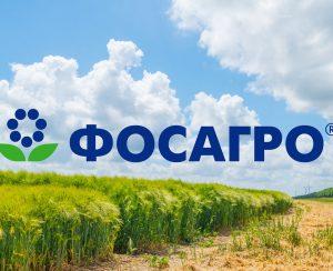 «ФосАгро» увеличила производство агрохимикатов почти до 10 млн. тонн