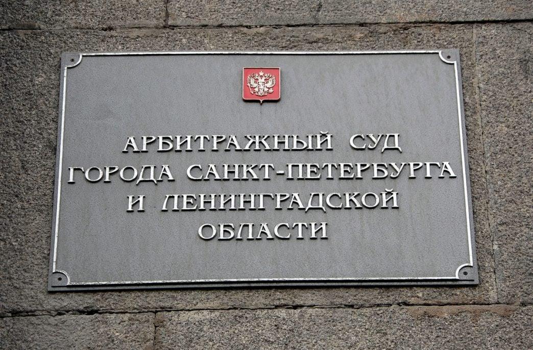 СПбМТСБ оказалась в затяжной судебной тяжбе