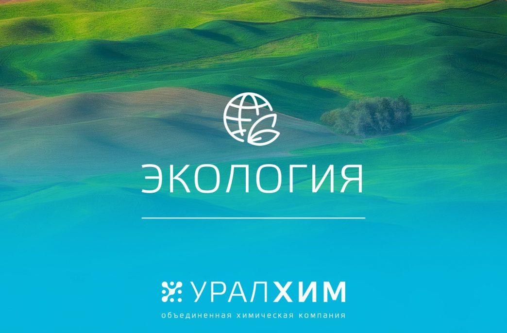 «Уралхим» вложил в природоохранные мероприятия почти 1 млрд. руб.