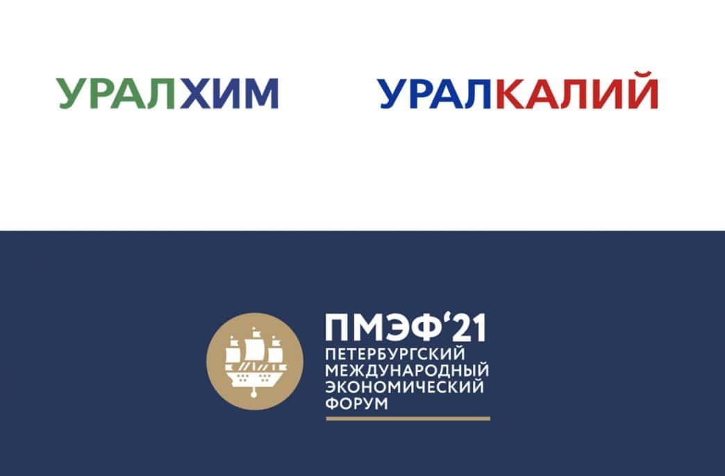«Уралхим» и «Уралкалий» выступят партнерами ПМЭФ-2021