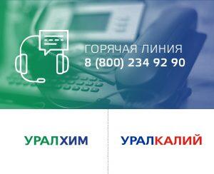 «Уралхим» открыл горячую линию для фермеров