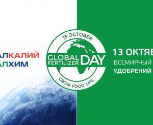 «Уралхим» и «Уралкалий» празднуют Всемирный день удобрений